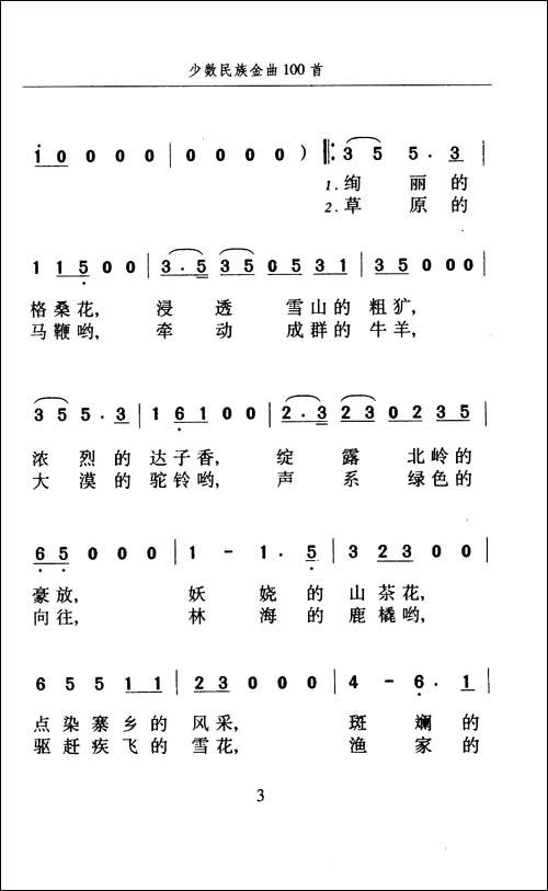 傣族 傣家的传说 瑞丽江啊,最美的歌 鄂温克族 祝福你,鄂温克 塔塔尔