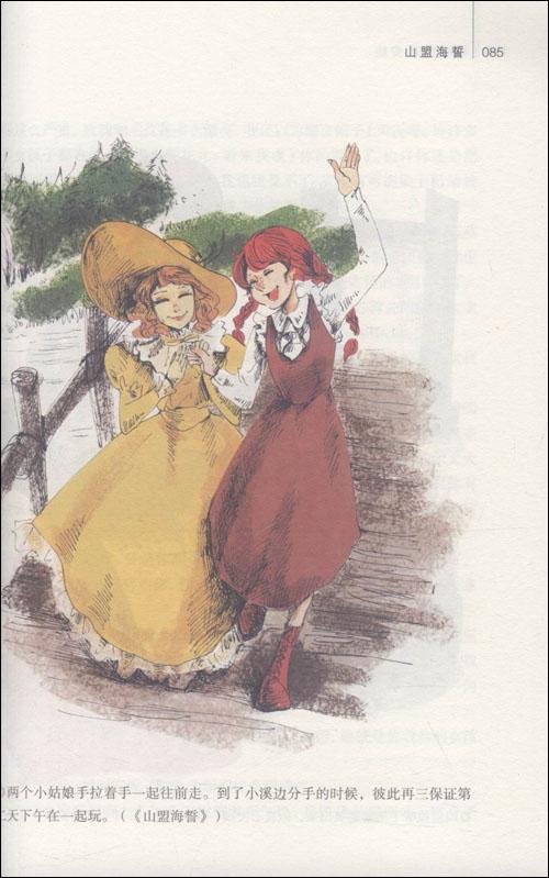 绿山墙的安妮 插图本