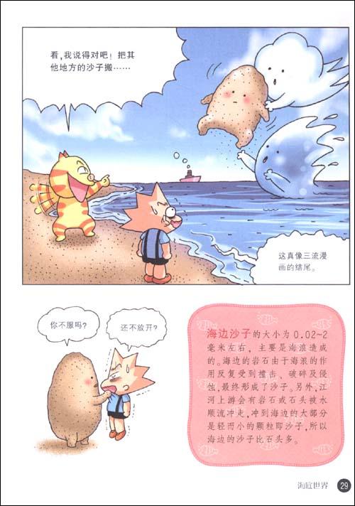 我的第一本爆笑知识漫画书12•儿童百问百答:海洋与海底
