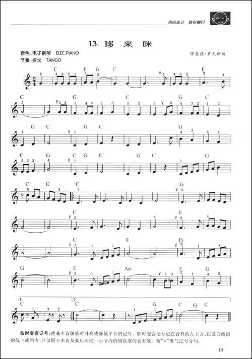 《少年儿童电子琴中级教程(新版)》 万宝柱【摘要  】图片