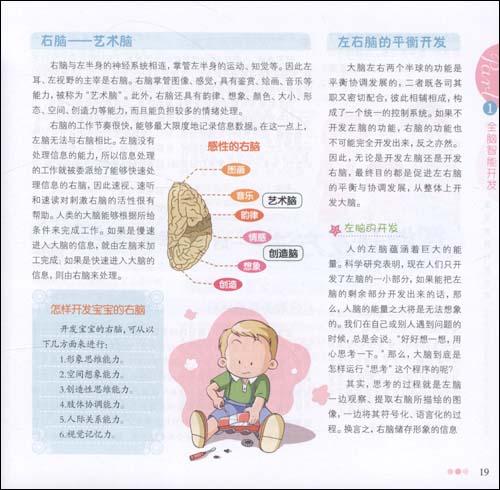 专家推荐的0~3岁宝宝全脑开发方案