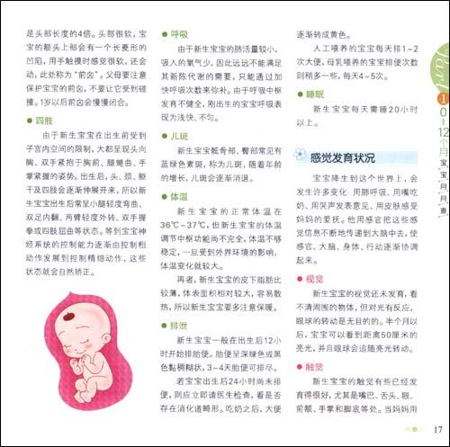 专家推荐的0~3岁宝宝同步养护计划