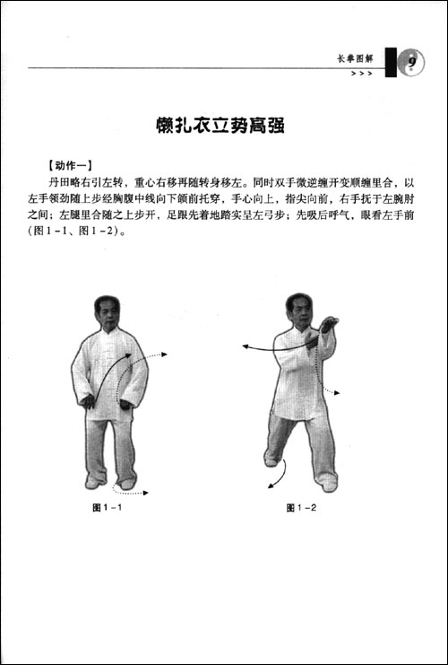 陈氏太极长拳108式