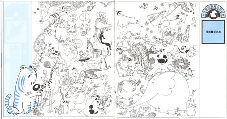 《可爱的漫画动物园61红蓝本(套装共2册)》