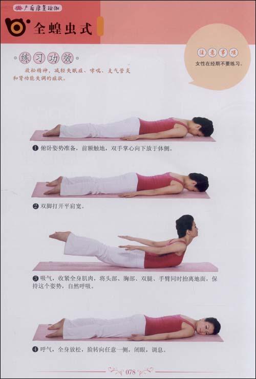 产后康复瑜伽