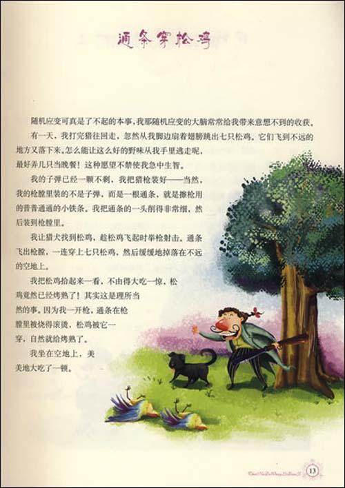 最能打动孩子心灵的世界经典童话:吹牛大王历险记