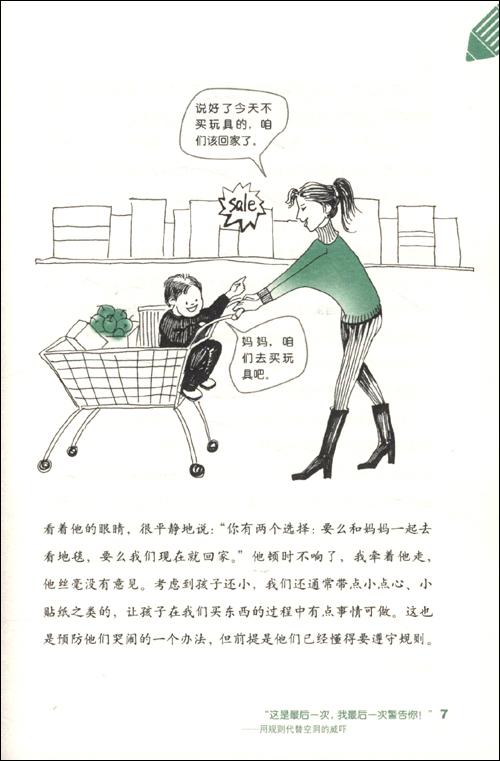 高效能父母的21个教子习惯