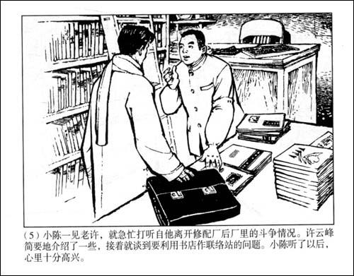 爱看连环画:革命斗争故事