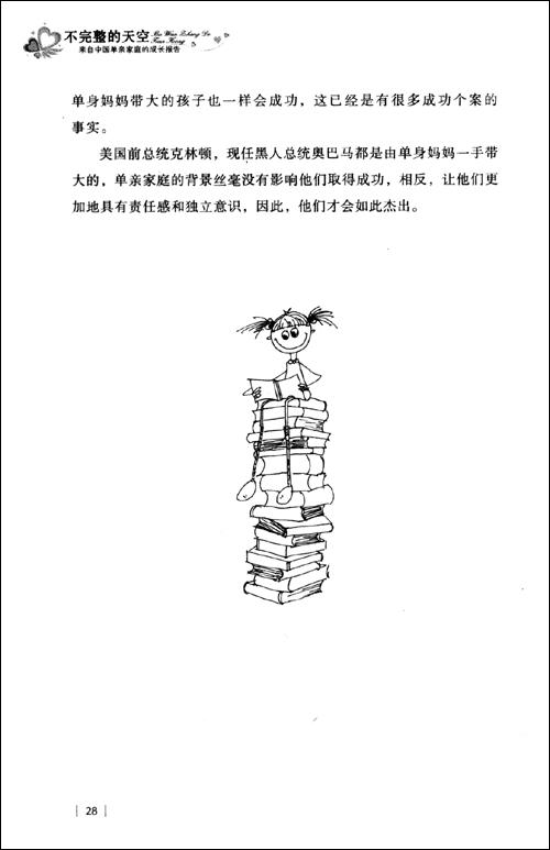 不完整的天空•来自中国单亲家庭的成长报告