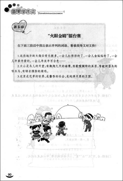 简单学作文(小学生3年级)