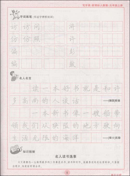 珍珠鸟的简笔画描写春晓的简笔画