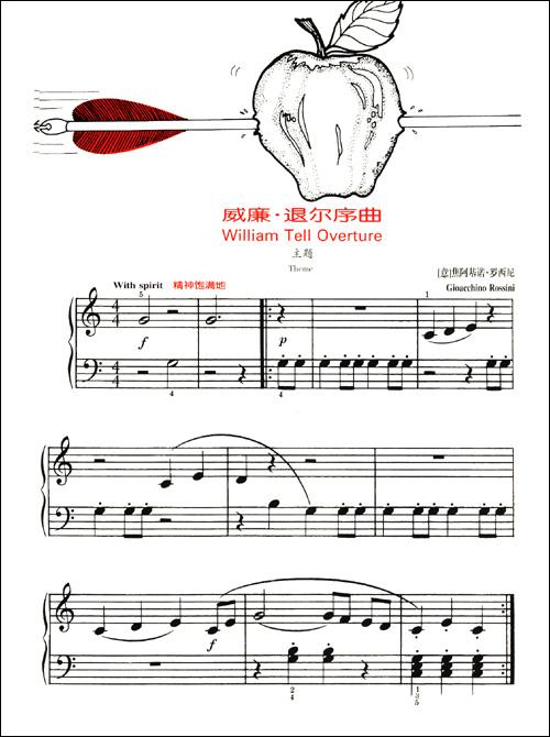 可爱的钢琴古典名曲