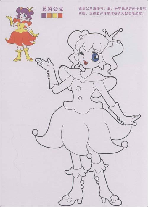 儿童涂颜色画 公主