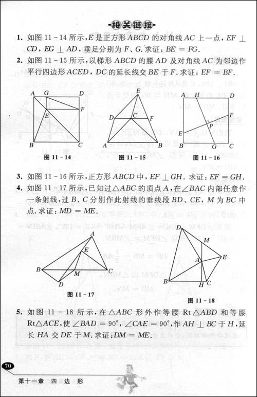 解题高手:初中数学