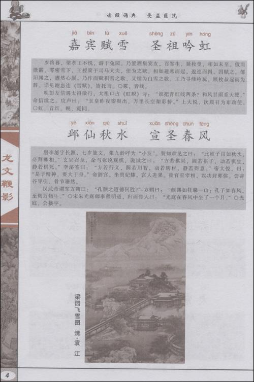 中华传统蒙学精华注音全本:龙文鞭影