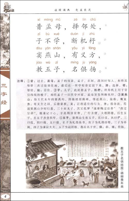 中华传统蒙学精华注音全本:三字经•百家姓•千字文