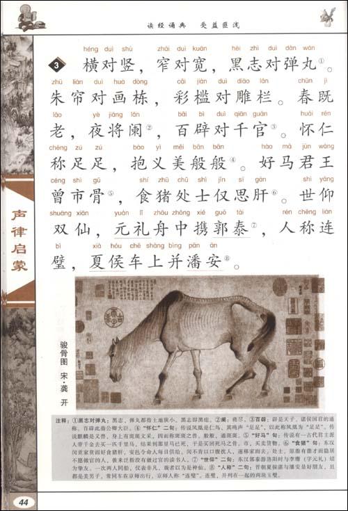 中华传统蒙学精华注音全本:声律启蒙•笠翁对韵