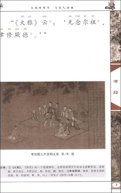 中华传统蒙学精华注音全本:孝经•弟子规•增广贤文