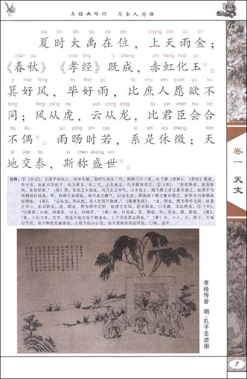 中华传统蒙学精华注音全本:幼学琼林
