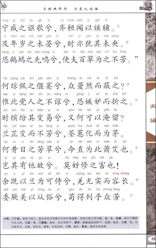 中华传统文化经典注音全本:楚辞