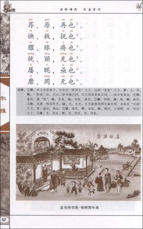 中华传统文化经典注音全本:尔雅