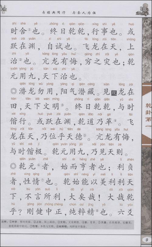中华传统文化经典注音全本:易经