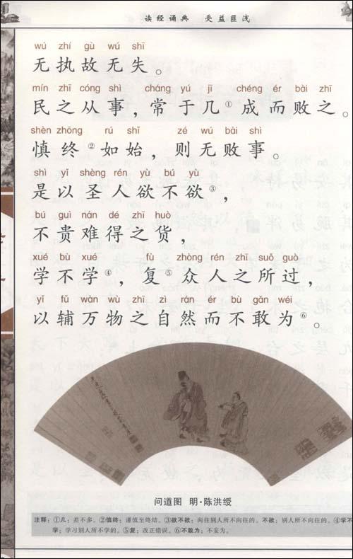 中华传统文化经典注音全本:老子•大学•中庸