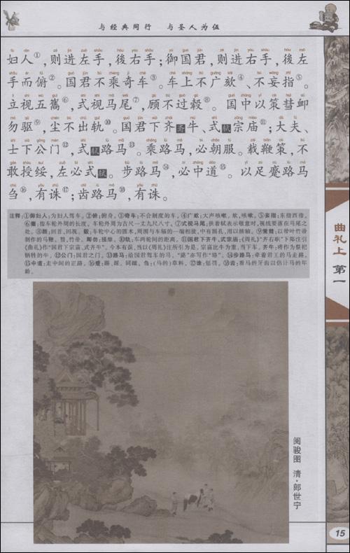 中华传统文化经典注音全本:礼记