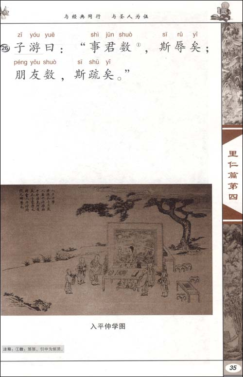 中华传统文化经典注音全本:论语