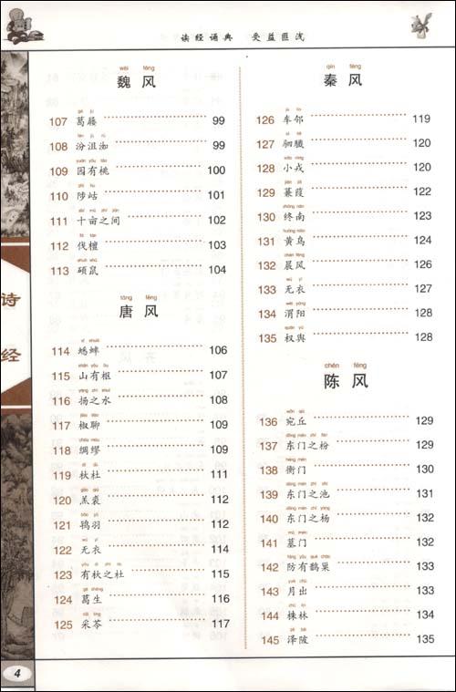中华传统文化经典注音全本:诗经