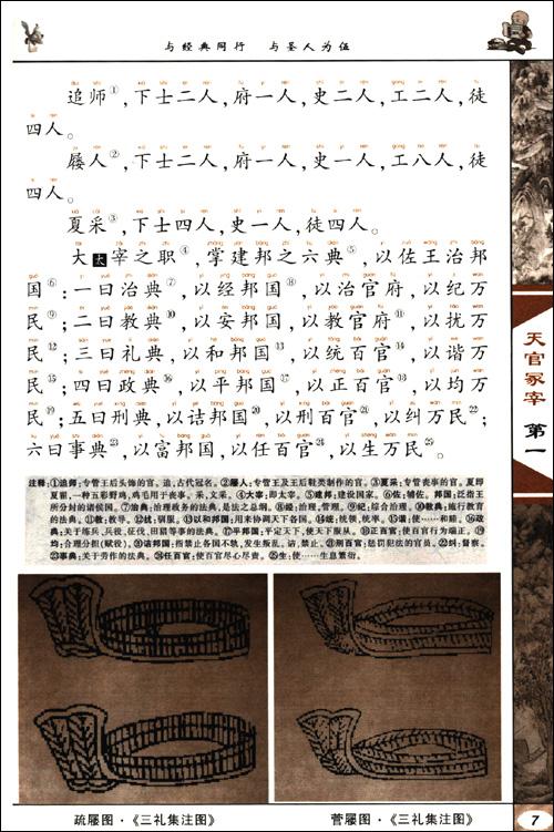 中华传统文化经典注音全本:周礼