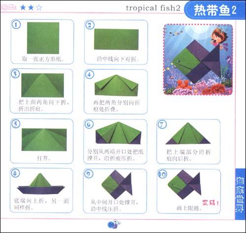 儿童创意手工大全:折纸体验篇