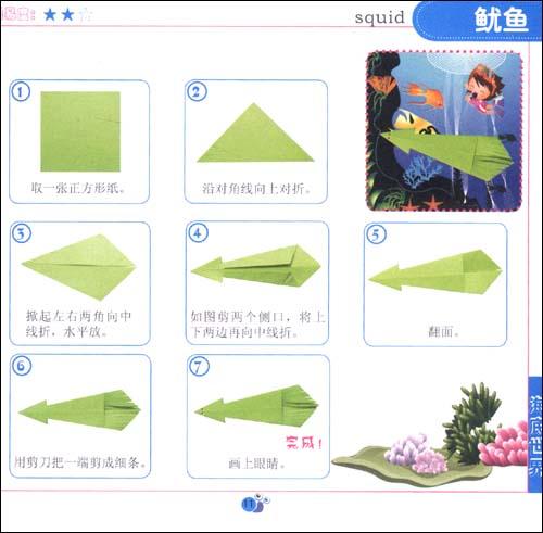 《儿童创意手工大全:折纸体验篇》采用清晰的照片图,步骤清晰,图解