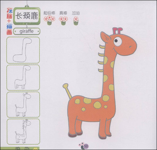 书籍-儿童创意手工大全:简笔画-书籍尽在阿里巴巴-社