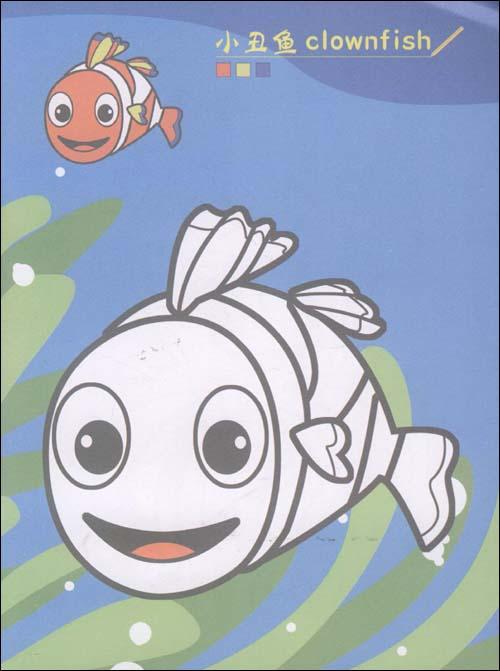 海底世界儿童画欣赏; 填涂画; 小宝贝涂世界:海底世界(适合2岁及2岁以