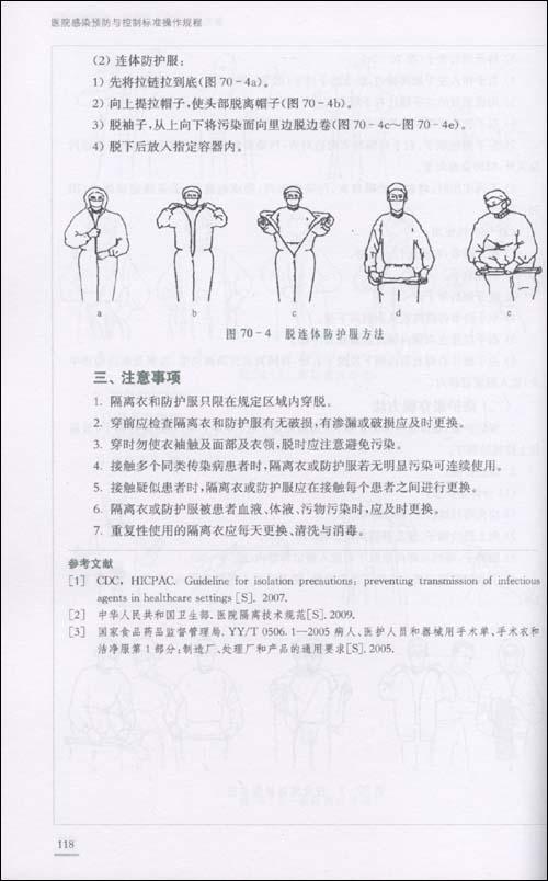 医院感染预防与控制标准操作规程