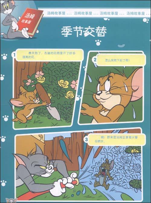 猫和老鼠(第3季)(益智游戏)(最新引进版):亚马逊