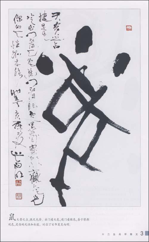 十二生肖甲骨文/吴向明图片