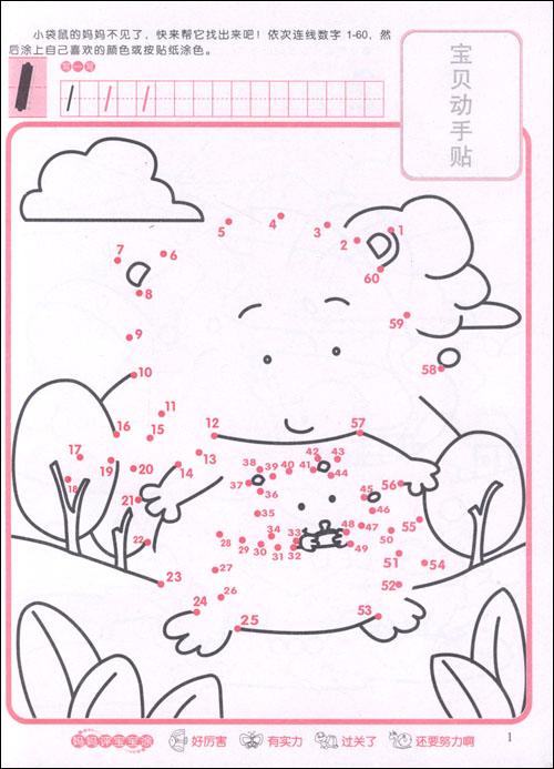 3101 宝宝连线 数字1-100图片