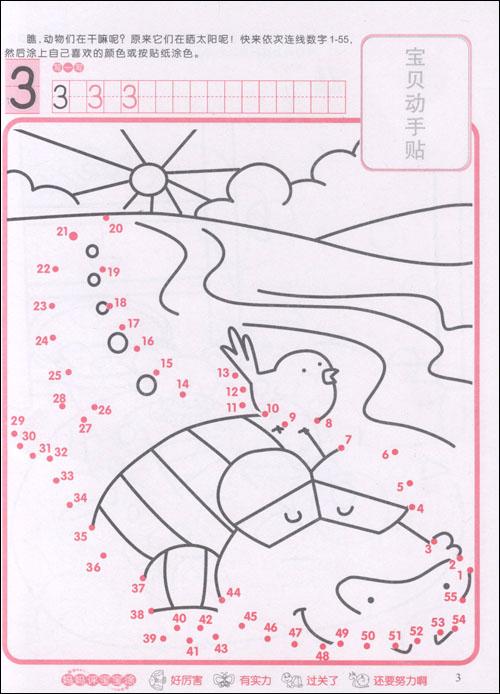 《宝宝连线(数字1-100)》