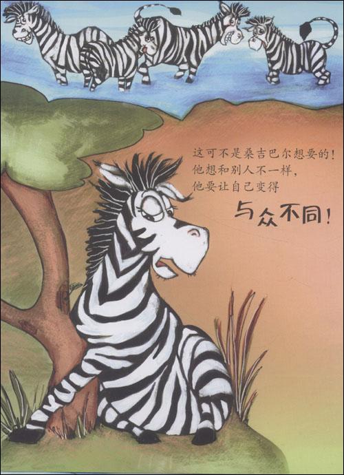 它结合动物本身的生活习性,塑造了十个亲切可爱的动物形象,还阐释了十