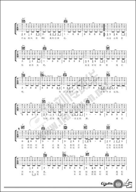 生日吉他独奏谱