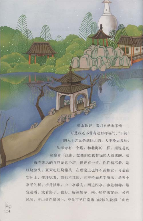 荷塘月色:朱自清专集