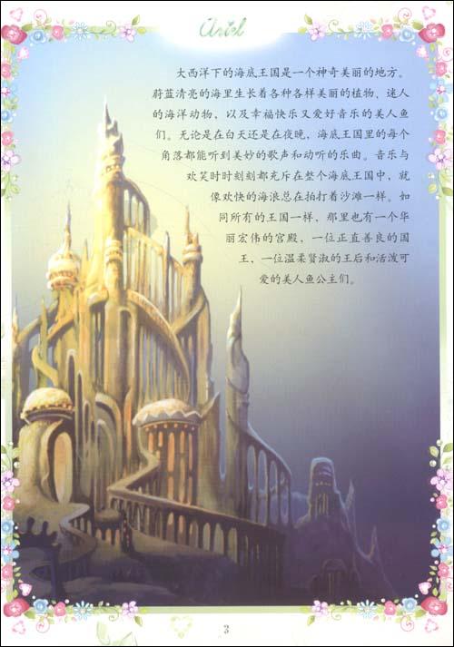 迪士尼公主经典故事:小美人鱼回到当初(爱藏本