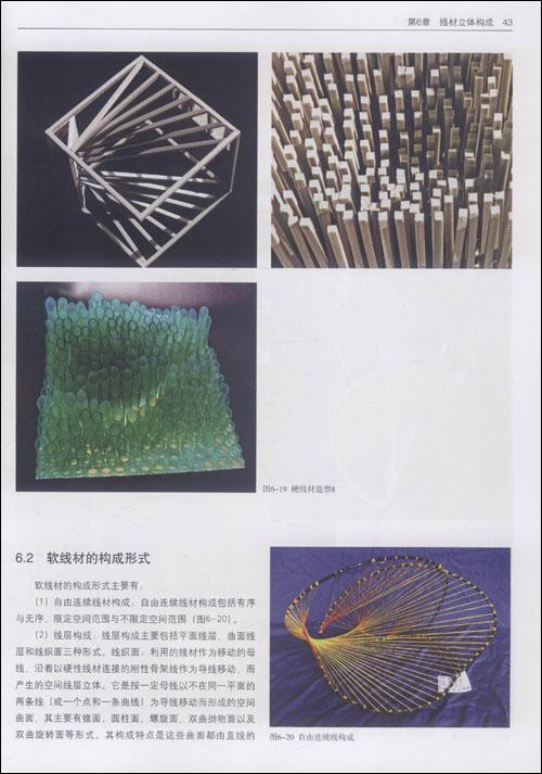 三维设计基础 立体构成 设计学院设计基础教材 江滨,高嵬,邱景源