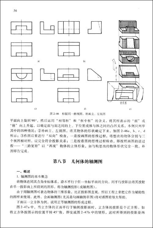 第六节 第三角画法
