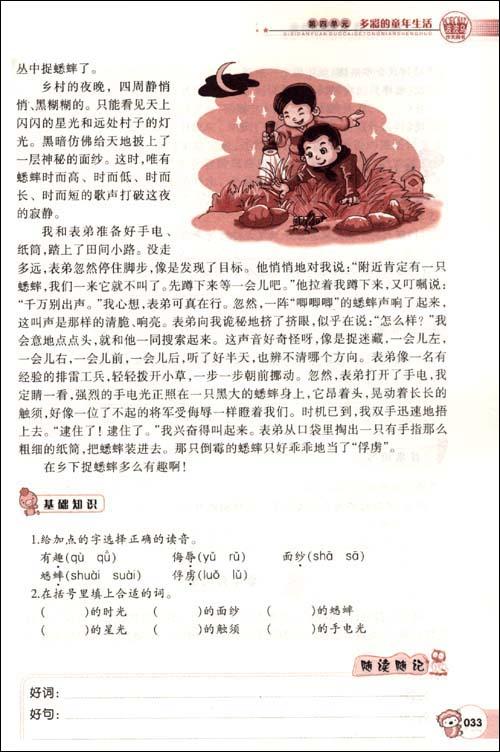 小学生一晃与阶梯小学生活(3作文)/崔峦年级六年而过训练的阅读图片