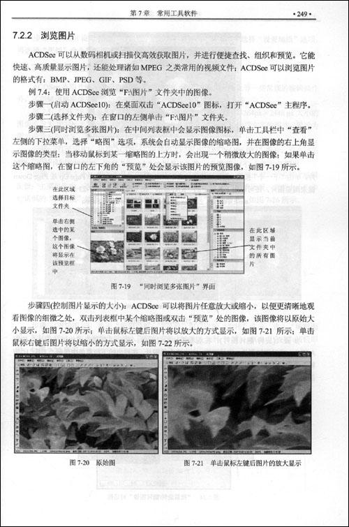 第三代小规模集成电路计算机