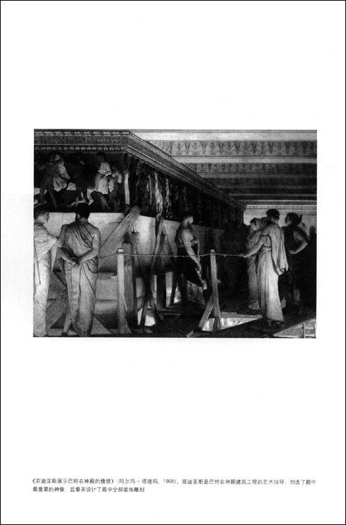 世界文明史:希腊的生活