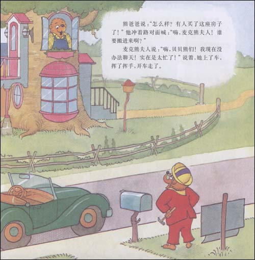 贝贝熊系列丛书